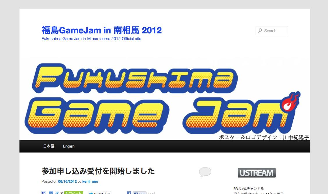 デザイン一新!福島GameJam in 南相馬2012のポスター&ロゴ変更!