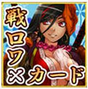 イストピカとDeNA、mixiゲームにてソーシャルゲーム「戦国ロワイヤルENISHI」をリリース