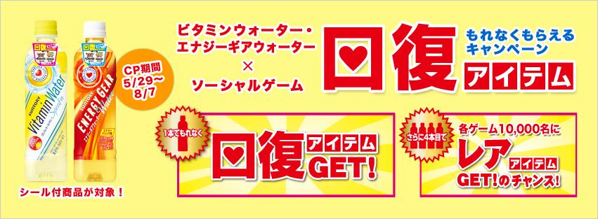 ソーシャルゲーム「神撃のバハムート」、「ビタミンウォーター スピードイン」「エナジーギアウォーター」とタイアップキャンペーンを実施1