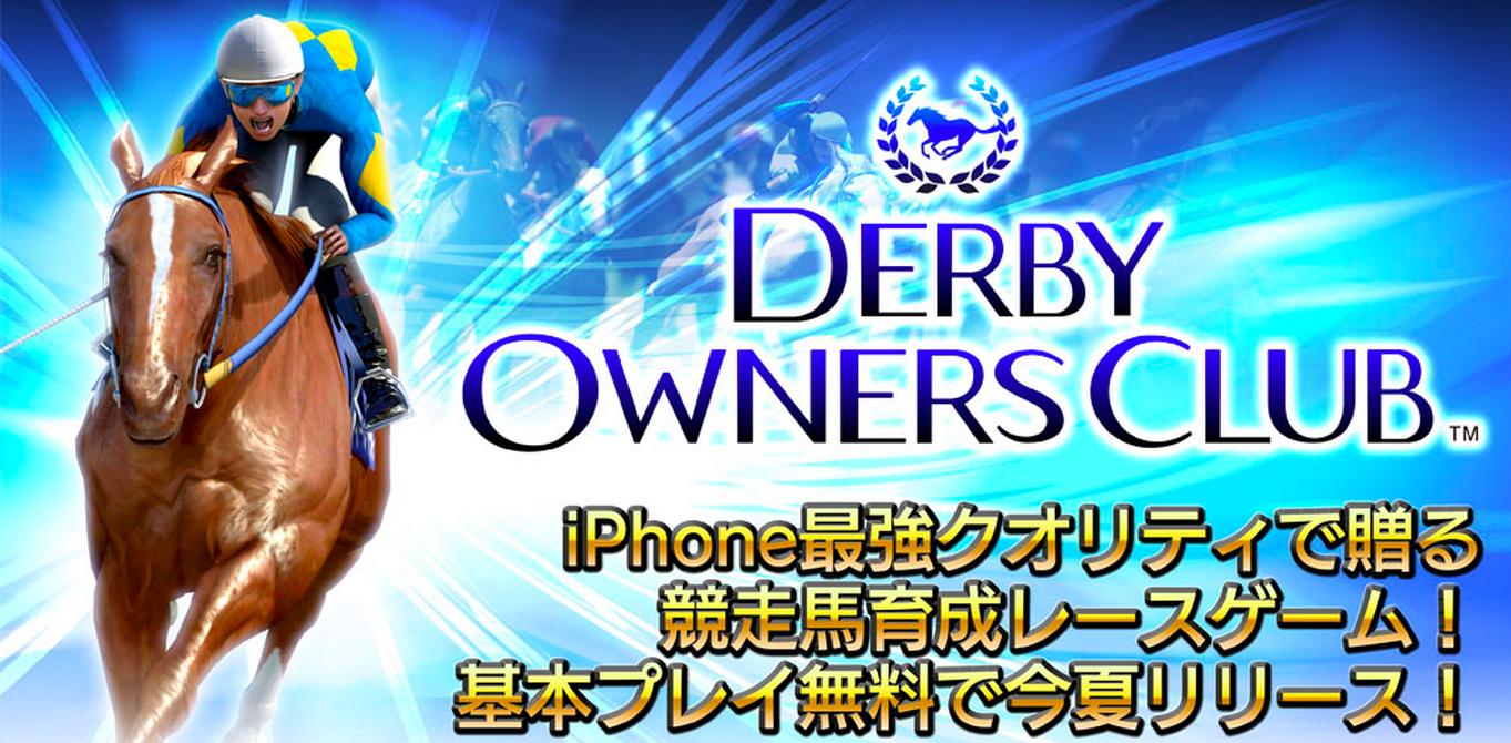 セガ、今夏にiOS向け競走馬育成レースゲームアプリ「DERBY OWNERS CLUB」をリリース