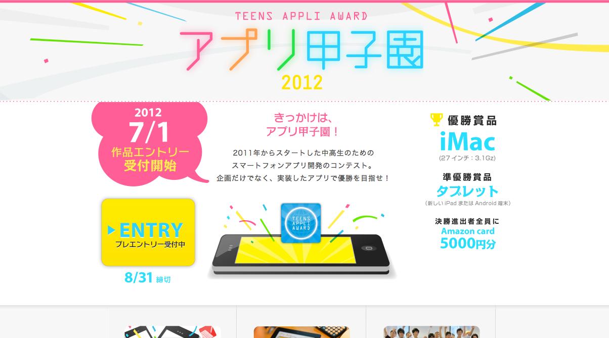 D2C、中高生が対象のスマホアプリ開発コンテスト「アプリ甲子園」を開催