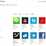 「LINE」Windows Phone版、リリースから3日で日・韓・台のWindows Phoneアプリマーケットの無料総合ランキング1位を獲得