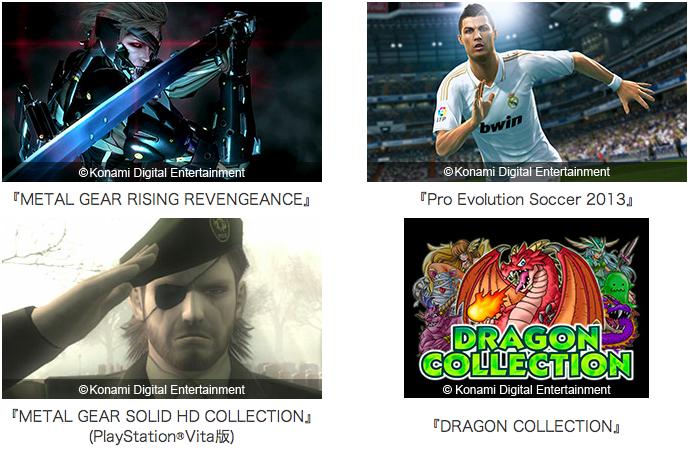 KONAMI、E3にソーシャルゲーム「ドラゴンコレクション」を出展!