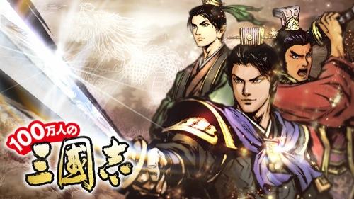 コーエーテクモゲームス、ソーシャルゲーム「100万人の三國志」を「ヤマダゲーム」に提供