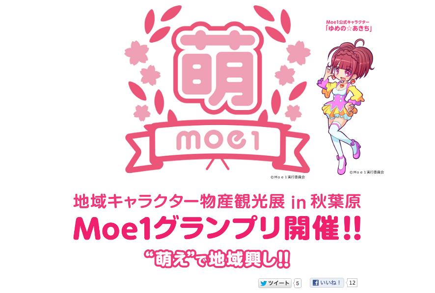 """""""萌え""""で地域興し!10/13- 14に秋葉原にて「Moe1グランプリ」開催決定!"""