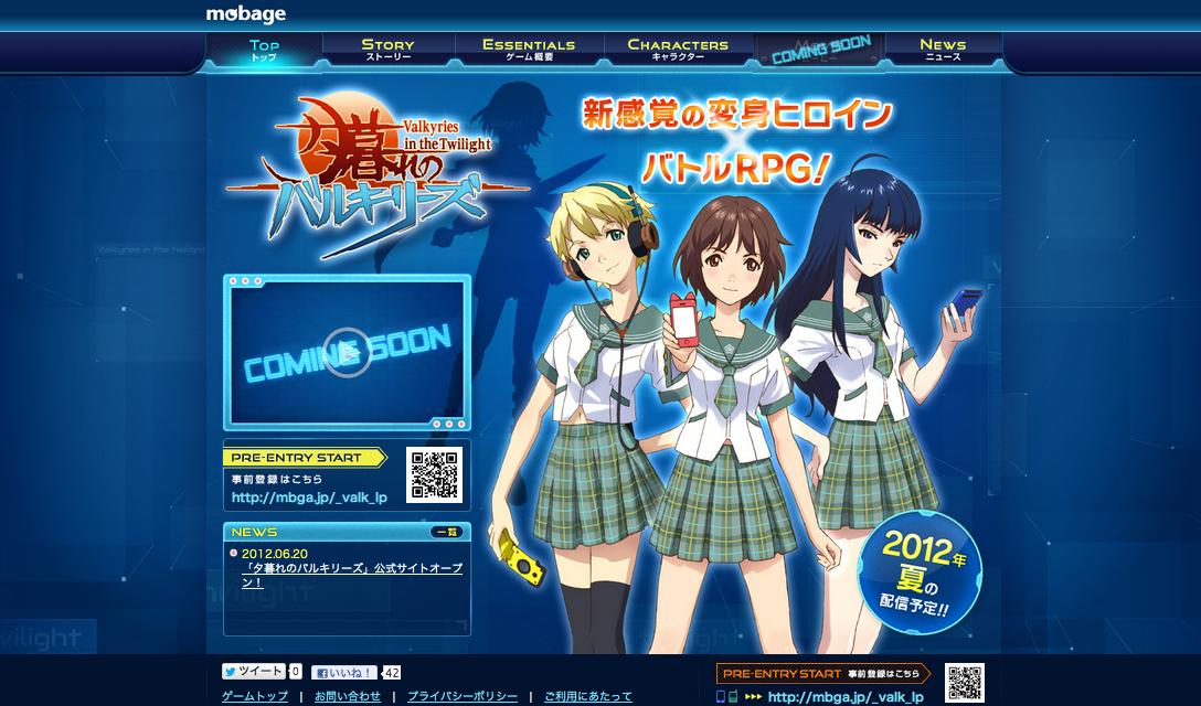 DeNA、Mobageにて新作ソーシャルゲーム「夕暮れのバルキリーズ」の事前登録を開始 正式サービスは今夏予定1