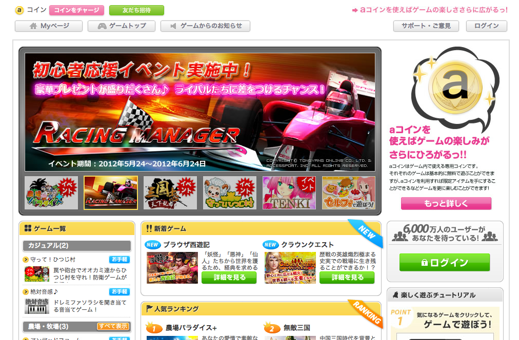 ACCESSPORT、ポータルサイト「SiteMix」にソーシャルゲームプラットフォーム「aima」を提供