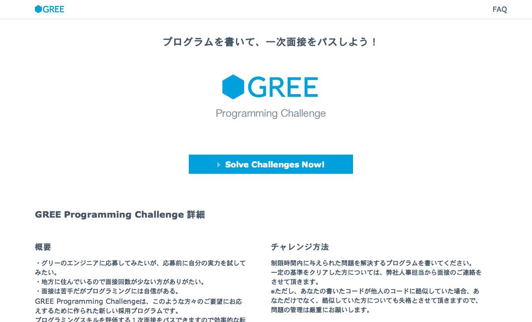 GREE、エンジニア採用に新ツール「GREE Programming Challenge」を導入