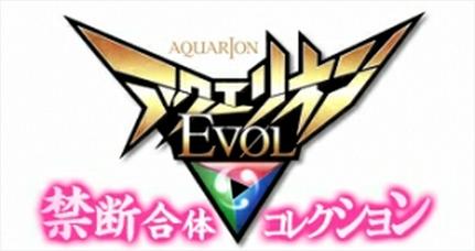 人気アニメ「アクエリオンEVOL」がソーシャルゲーム化!Mobageにて提供開始1