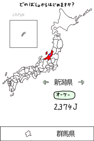 ぐんまから日本全国へ!RucKyGAMES、「にほんのあらそい」をリリース1
