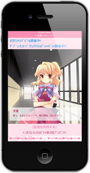 Abyss Gate、ソーシャルゲーム「Flyable Heart ~恋愛ソーシャルノベル~」のスマホ対応を実施1
