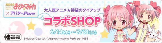 ハンゲーム、アバターPure向けの「魔法少女まどか☆マギカ」アイテムを販売