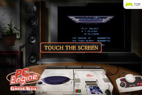 KONAMI、iOS向けシューティングゲームアプリ「グラディウス-PC Engine GameBox -」をリリース1