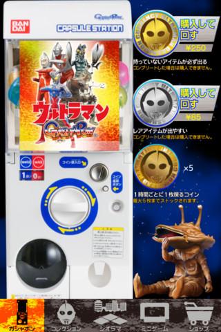 バンダイナムコゲームス、歴代ウルトラマンや怪獣の3Dフィギュアが集められるiOS向けガシャポンアプリ「ウルトラマンガシャポン」をリリース1
