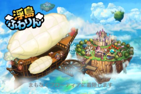 ネクソン、スマホ向けソーシャルゲーム「 浮島ふわりん」の正式サービスを開始1