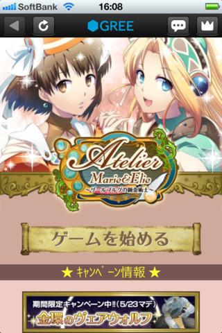 インディソフトウェアとGMOモバイル、ソーシャルゲーム「マリー・エリーのアトリエ ~ザールブルグの錬金術士~」のiOSアプリ版をリリース1