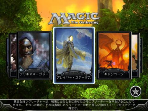 「マジック:ザ・ギャザリング」がiPadでプレイできる!Wizards of the Coast、iPad向けゲームアプリ「マジック2013」をリリース1