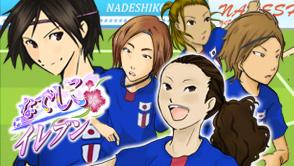 ピーシーフェーズ、GREEにて女子サッカーシミュレーションゲーム「なでしこイレブン」の提供を開始