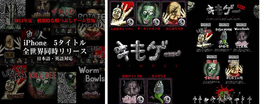"""カヤック、""""気持ち悪い!""""に特化したゲームアプリ「キもゲー」シリーズを5本同時にリリース!"""