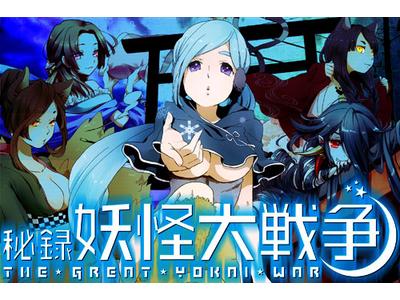 角川コンテンツゲートら、mixiゲームでもてソーシャルカードバトルゲーム「秘録 妖怪大戦争」の提供を開始1