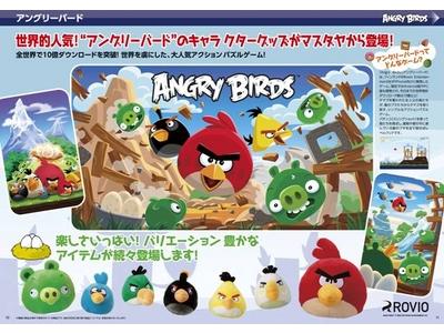 遂に日本上陸!増田屋コーポレーション、東京おもちゃショー2012」に「Angry Birds」グッズを出品