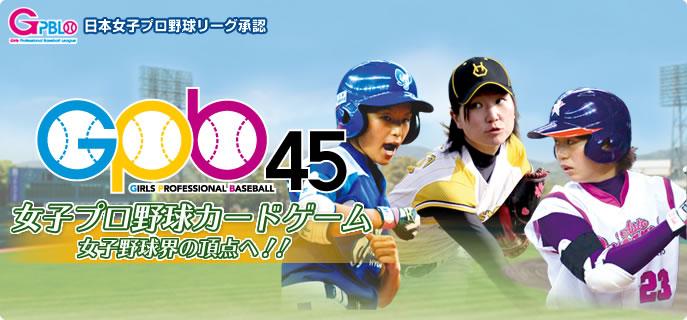 日本女子プロ野球機構、Mobageにてソーシャルゲーム「GPB45女子プロ野球カードゲーム」の提供を開始