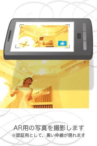 IKK、婚礼サービスをアピールするAndroid向けARアプリ「IKK-AR」をリリース