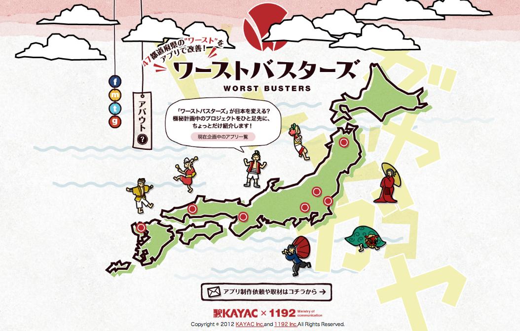 47都道府県のワーストをアプリで改善! 面白法人カヤック、1192と共に「ワーストバスターズ」プロジェクトを始動!