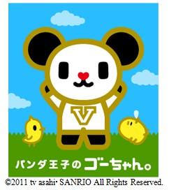 サイバーエージェント、ペット育成ゲーム「あそんで♪HuggPet」にてテレ朝とコラボ!「ゴーちゃん。」のアイテムを販売1
