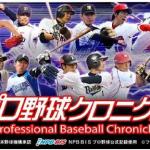 フジテレビとアクセルマーク、Mobageにてソーシャルゲーム「プロ野球クロニクル」の提供を開始