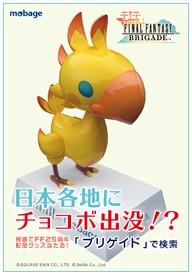 Mobage「ファイナルファンタジー ブリゲイド」で「日本各地にチョコボ出没!?~FF25周年記念キャンペーン~」を実施1