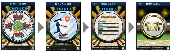 DeNA、プロ野球リアルタイム予想アプリ「BASEBALL STADIUM LIVE」iOS版をリリース!1