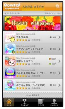「Ponta」ポイントで決済できるAndroidアプリマーケット「Ponta App Market」オープン!1