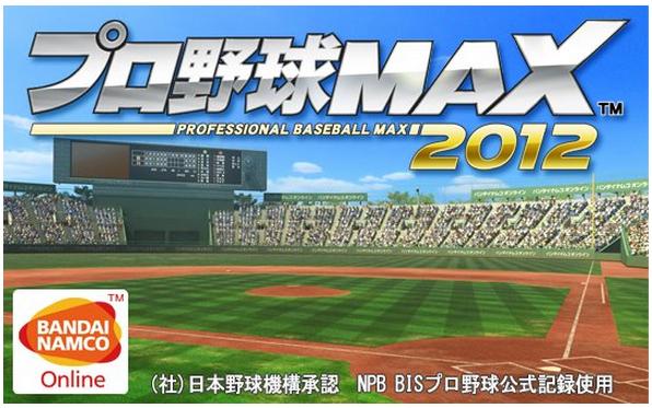 バンダイナムコ、3Dブラウザゲーム「プロ野球 MAX 2012」をYahoo! JAPANにて提供 本日よりユーザーテスト開始1