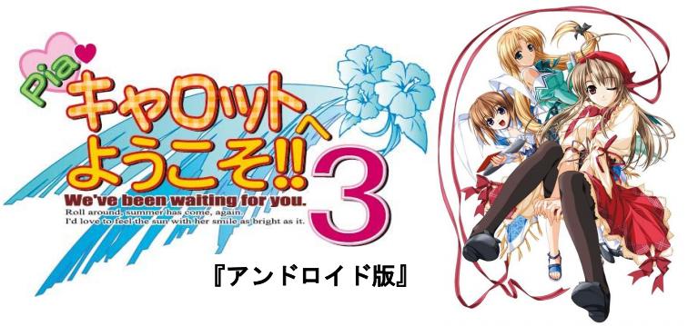 人気美少女ゲーム「Pia キャロットへようこそ!!3」が8/1よりAndroidで無料でプレイできる!