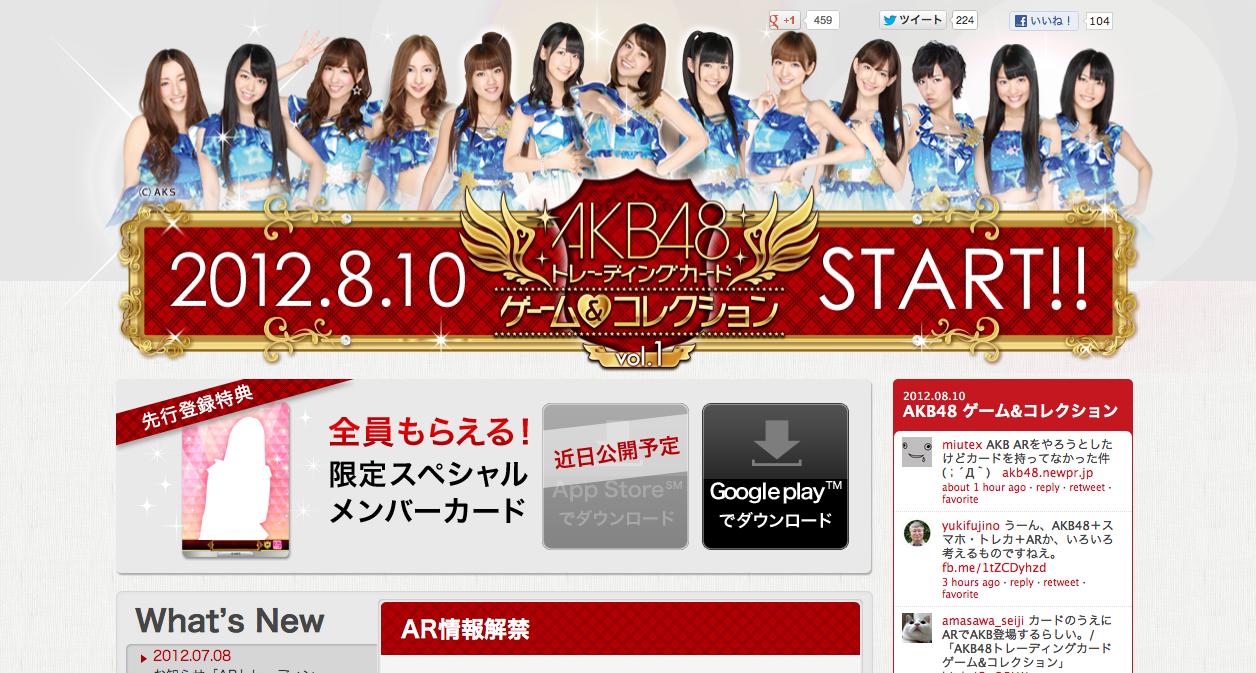 トレカ×アプリでAKB48を楽しもう! エムティーアイ、8/10にAKB48のAR&スマホアプリ連動サービス「AKB48トレーディングカード ゲーム&コレクション」をスタート