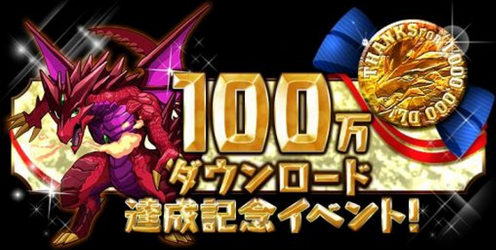 ガンホーのiOS向けパズルRPGアプリ「パズル&ドラゴンズ」、100万ダウンロードを突破!