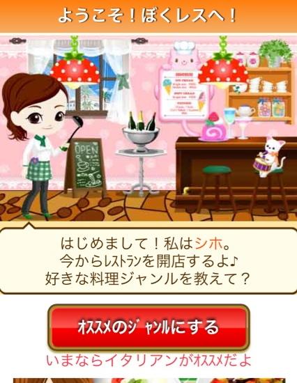 Synphonie、スマホ版Amebaにてソーシャルゲーム「ぼくのレストラン2」の提供を開始