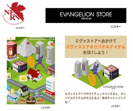 位置ゲー「MyTown」にエヴァンゲリオン公式ショップが登場!
