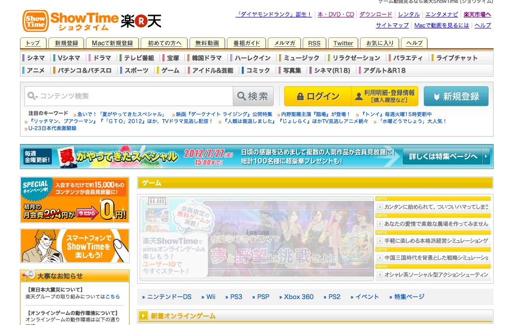 ACCESSPORT、ソーシャルゲームプラットフォーム「aima」を「楽天ShowTime」に提供