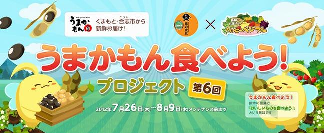 ハンゲーム、ソシャルゲーム「ハッピーベジフル」にて黒の大豆とタイアップ企画「うまかもん食べよう!プロジェクト」を開始