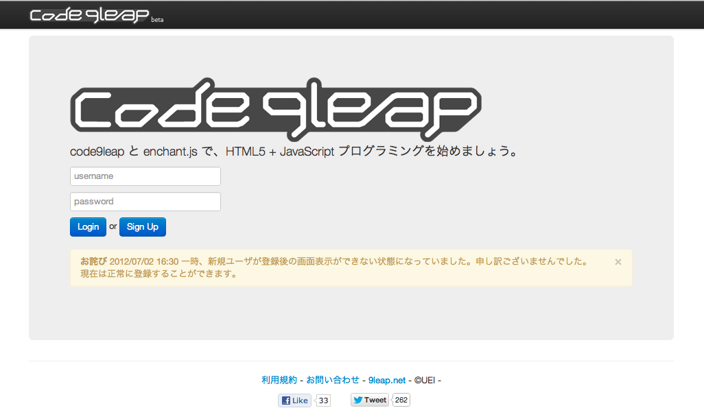 ユビキタスエンターテインメント、プログラミング学習を目的としたゲーム開発サービス 「Code.9leap.net(コード・ナインリープ・ネット)」のβ版を提供開始