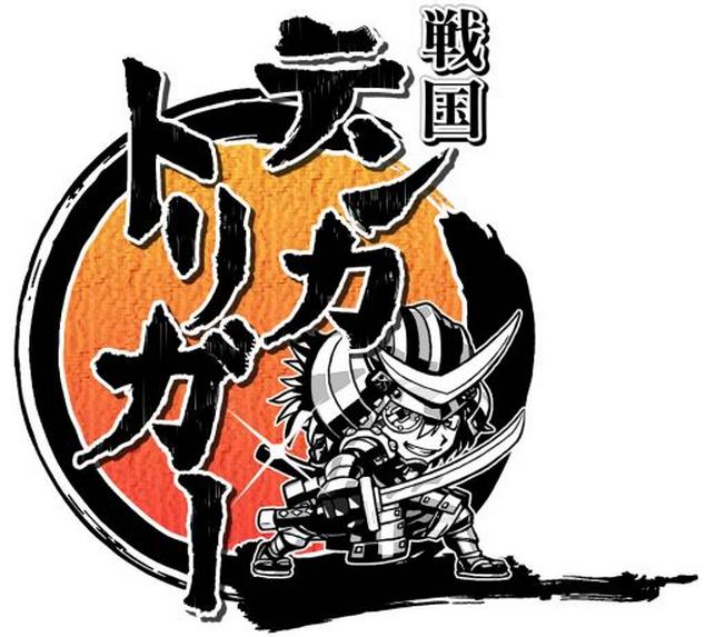 ガンホーのスマホ向け放置型国取りゲーム「戦国テンカトリガー」、60万ダウンロードを突破1