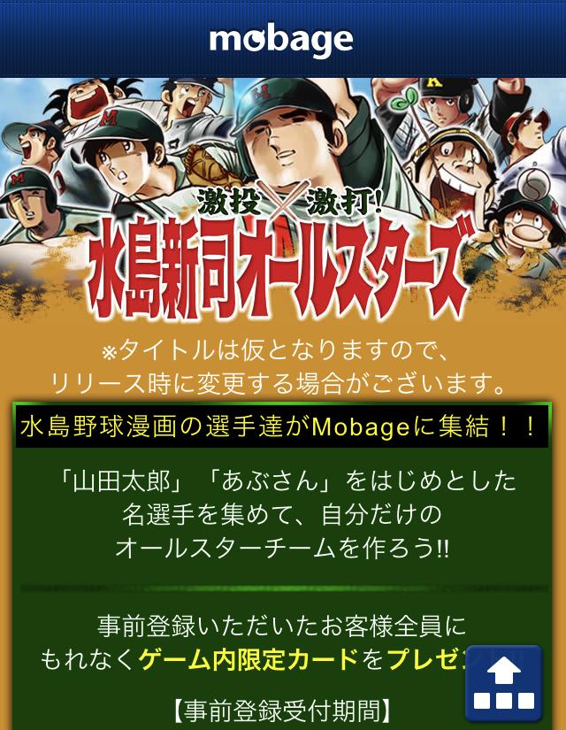 島新司氏の野球マンガのキャラが集結! エンターブレイン、Mobageにてソーシャルゲーム「激投×激打!水島新司オールスターズ」の事前登録受付を開始