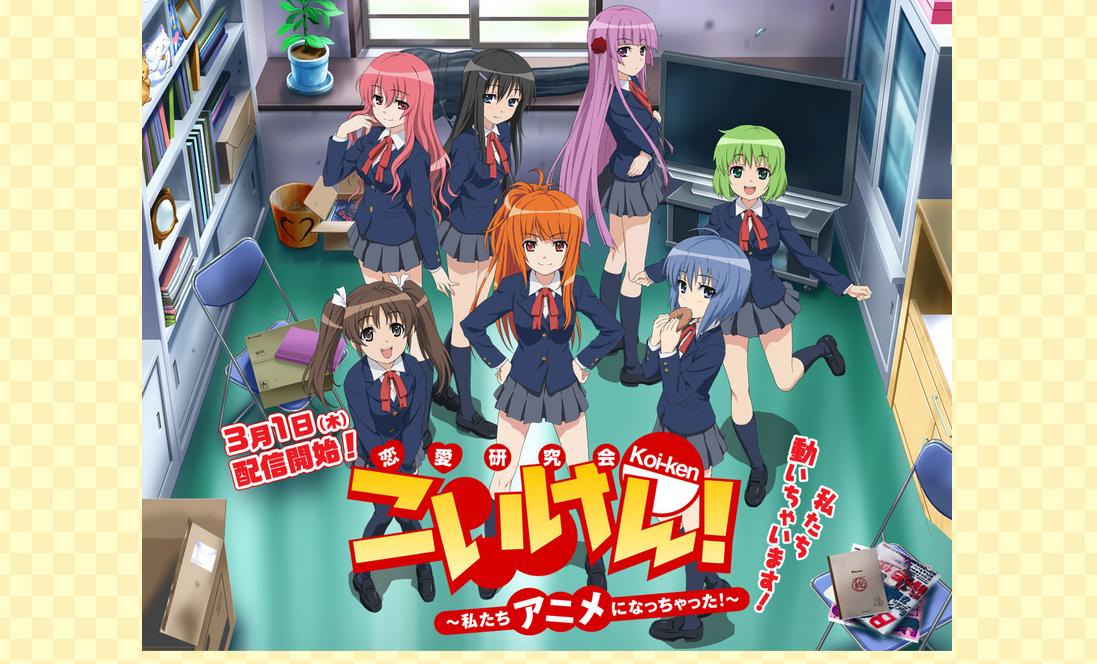 ソーシャルゲーム「こいけん!」をもとにしたアニメ「こいけん!~私たちアニメになっちゃった!~」、アニメ専門チャンネルにて放送決定!