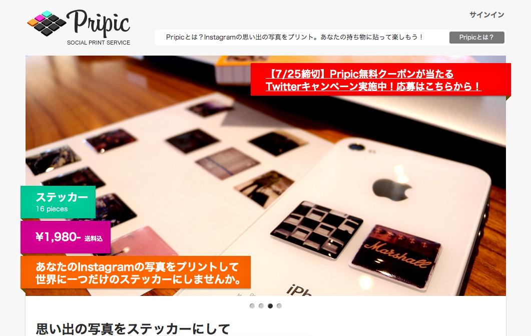 Instagramの写真でシールが作れる「Pripic」、正式サービス開始