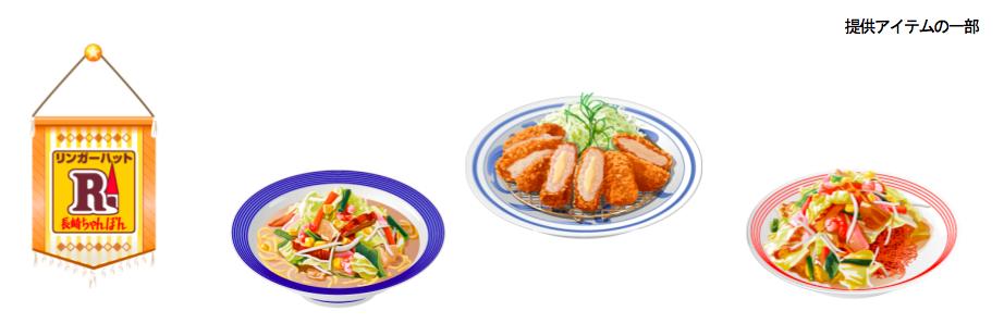 Synphonie、リンガーハットグループとソーシャルゲーム「ぼくのレストラン2」で送客キャンペーンを実施