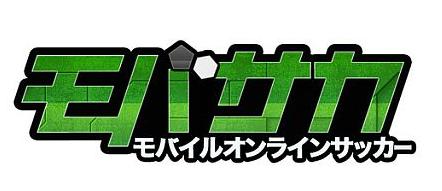 モブキャスト、7/10よりサッカーカードゲーム「モバサカ」の提供を開始