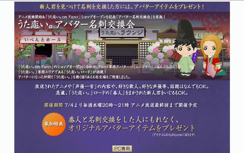 Fan+(ファンプラス)」のアバターコミュニティサービス「ふぁんぷらぷら」にてアニメ「超訳百人一首 うた恋い。」とタイアップ