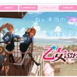 スクエニ、8月にスマホ向けゲーム「乙女ぶれいく!」をリリース